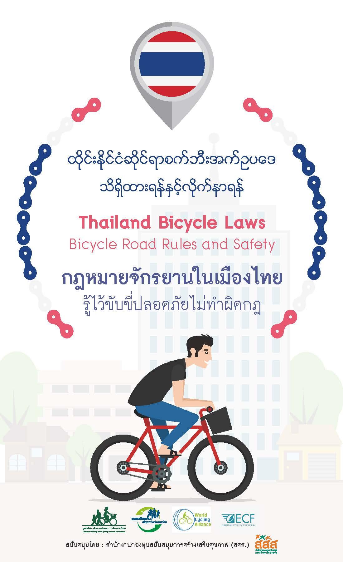 แผ่นพับกฎหมายจักรยาน  3 ภาษาไทย อังกฤษ พม่า
