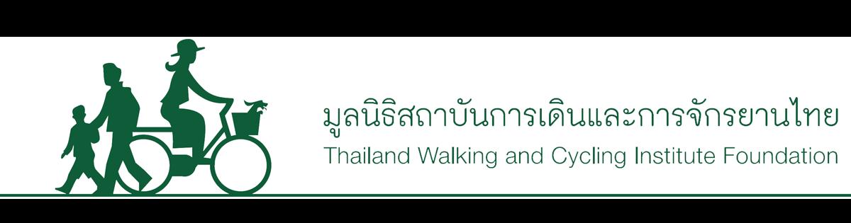 มูลนิธิสถาบันการเดินและการจักรยานไทย
