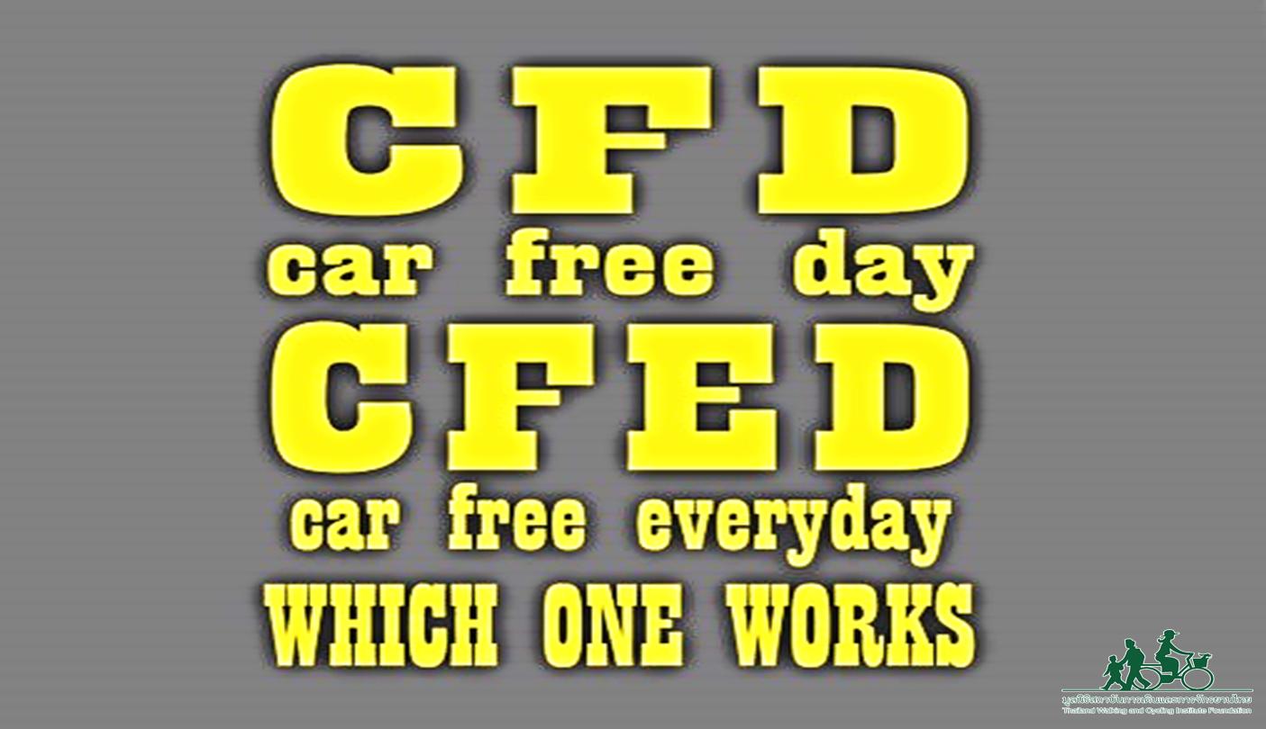 เสนอปลอดรถปีละวันรับคาร์ฟรีเดย์
