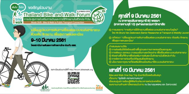 The 6th Thailand Bike and Walk Forum