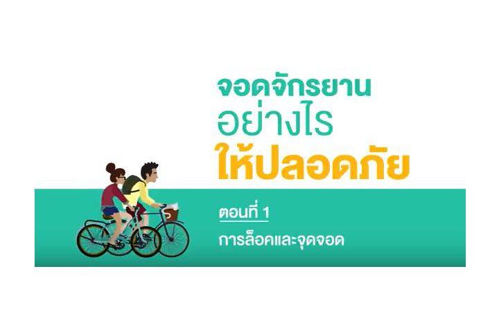 จอดจักรยานอย่างไรให้ปลอดภัย ตอนที่ 1 การล็อคและจุดจอด