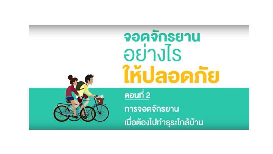 จอดจักรยานอย่างไรให้ปลอดภัย ตอนที่ 2 การจอดจักรยานเมื่อไปทำธุระใกล้บ้าน 1