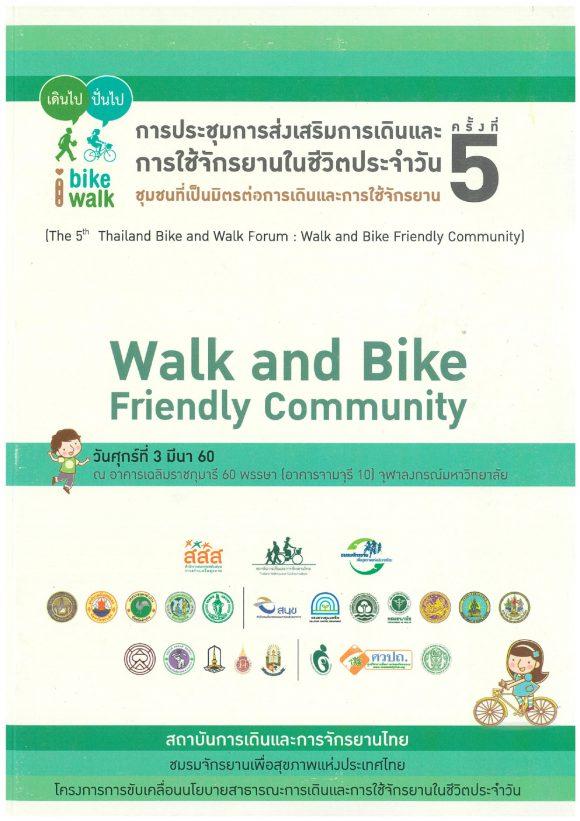 เอกสารประกอบการประชุมส่งเสริมการเดินและการใช้จักรยานในชีวิตประจำวันครั้งที่ 5