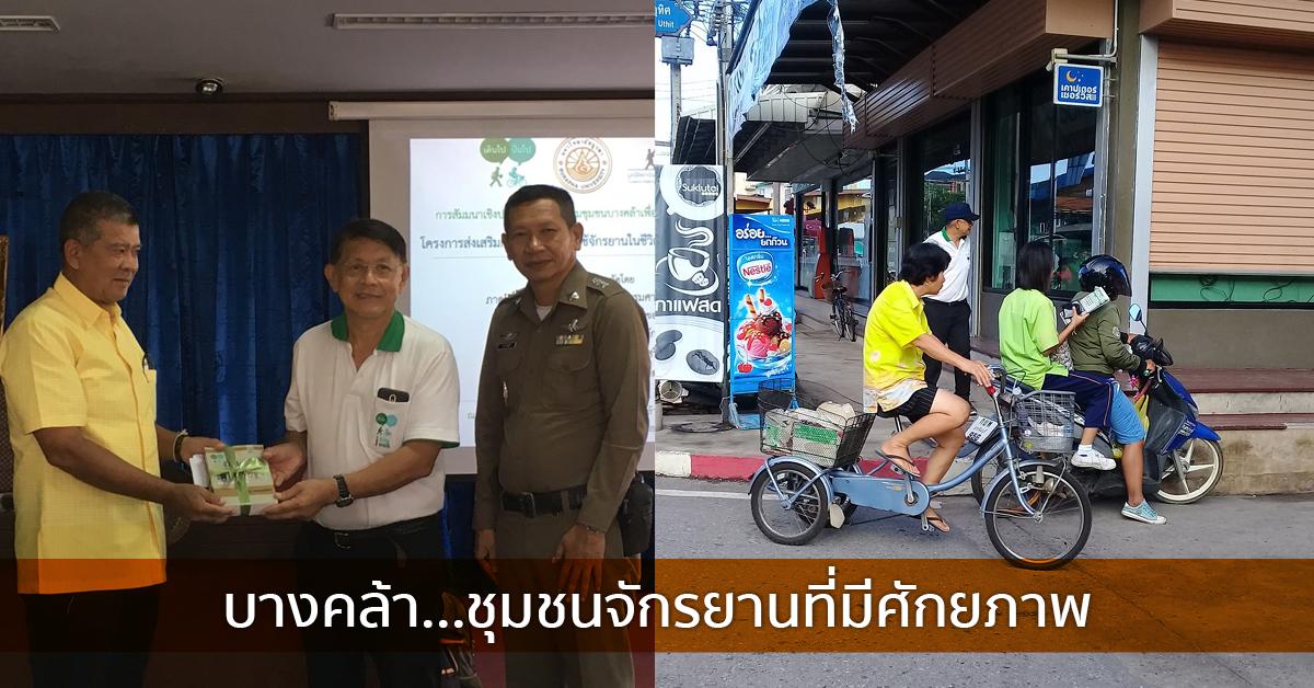 บางคล้า…ชุมชนจักรยานที่มีศักยภาพ