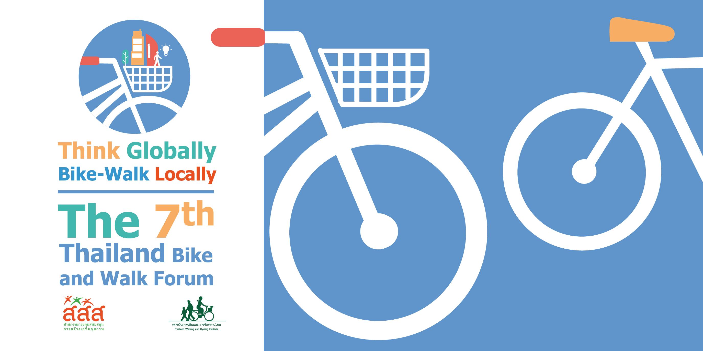 เตรียมพบกับการประชุม ส่งเสริมเดินและใช้จักรยานในชีวิตประจำวัน  ครั้งที่ 7 ประเทศไทย