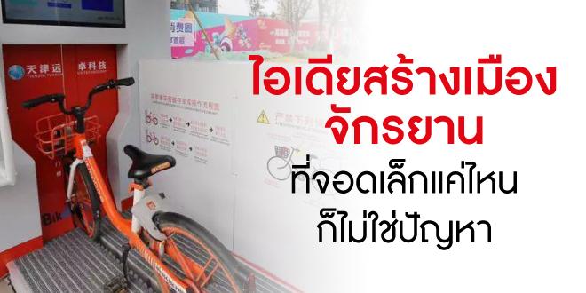 ไอเดียสร้างเมืองจักรยาน ที่จอดเล็กแค่ไหนก็ไม่ใช่ปัญหา