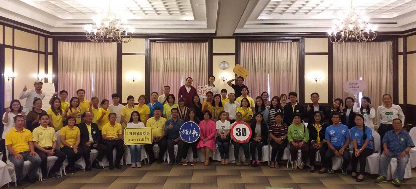 สรุปเวทีประชุมเชิงปฏิบัติการสรุปผลการทำโครงการชุมชนจักรยานเพื่อสุขภาวะ ปีที่ ๓