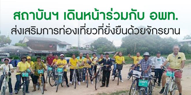 สถาบันฯ เดินหน้าร่วมกับ อพท. ส่งเสริมการท่องเที่ยวที่ยั่งยืนด้วยจักรยาน