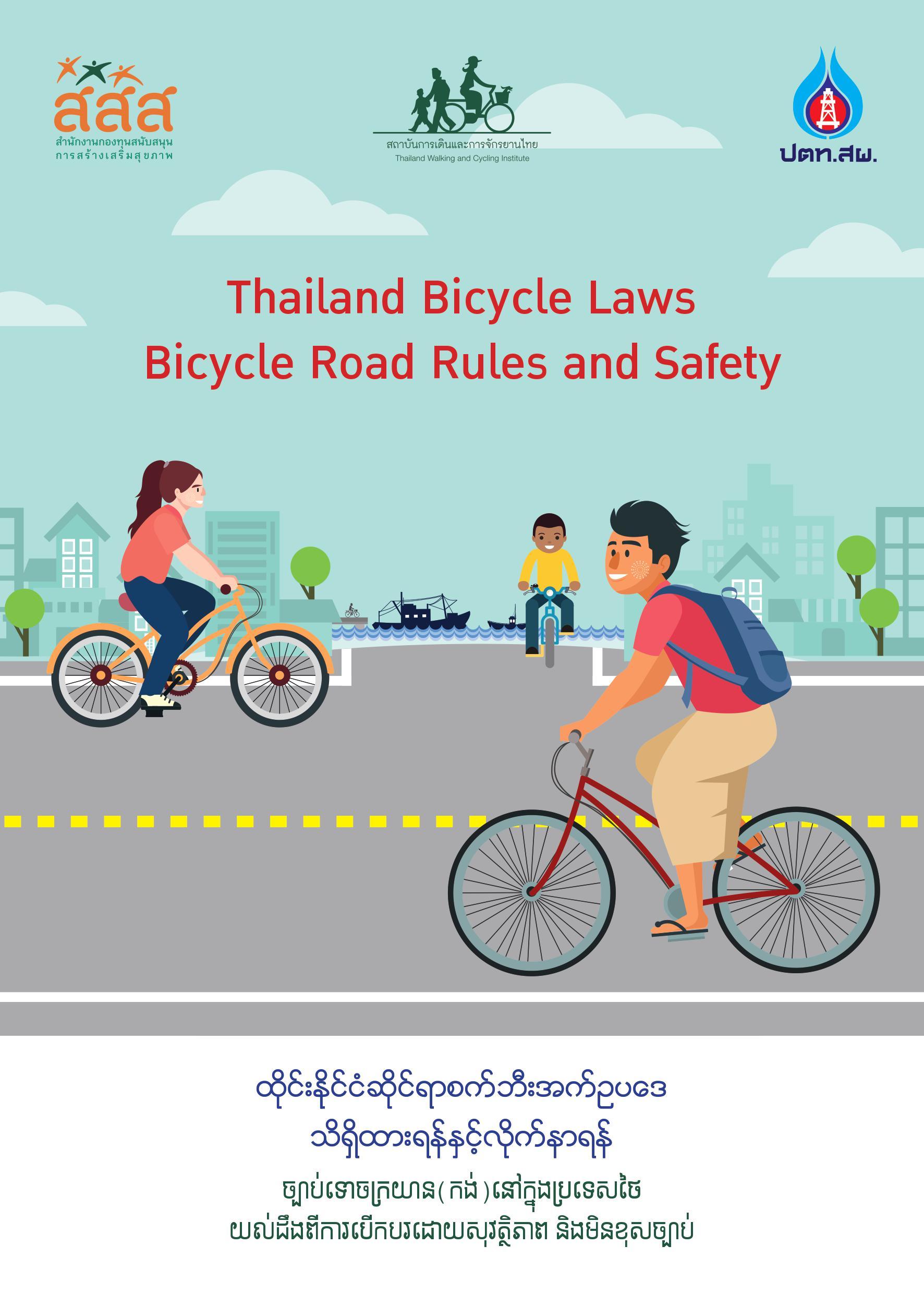 กฎหมายจักรยาน 3 ภาษา อังกฤษ พม่า กัมพูชา