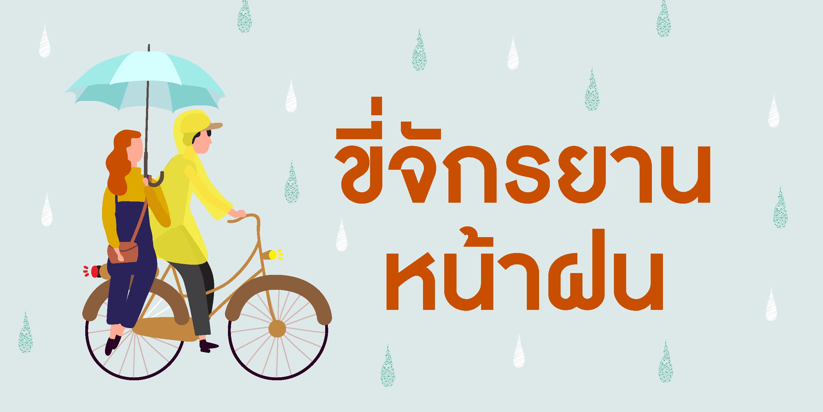 ขี่จักรยานหน้าฝน About learning to ride in the rain