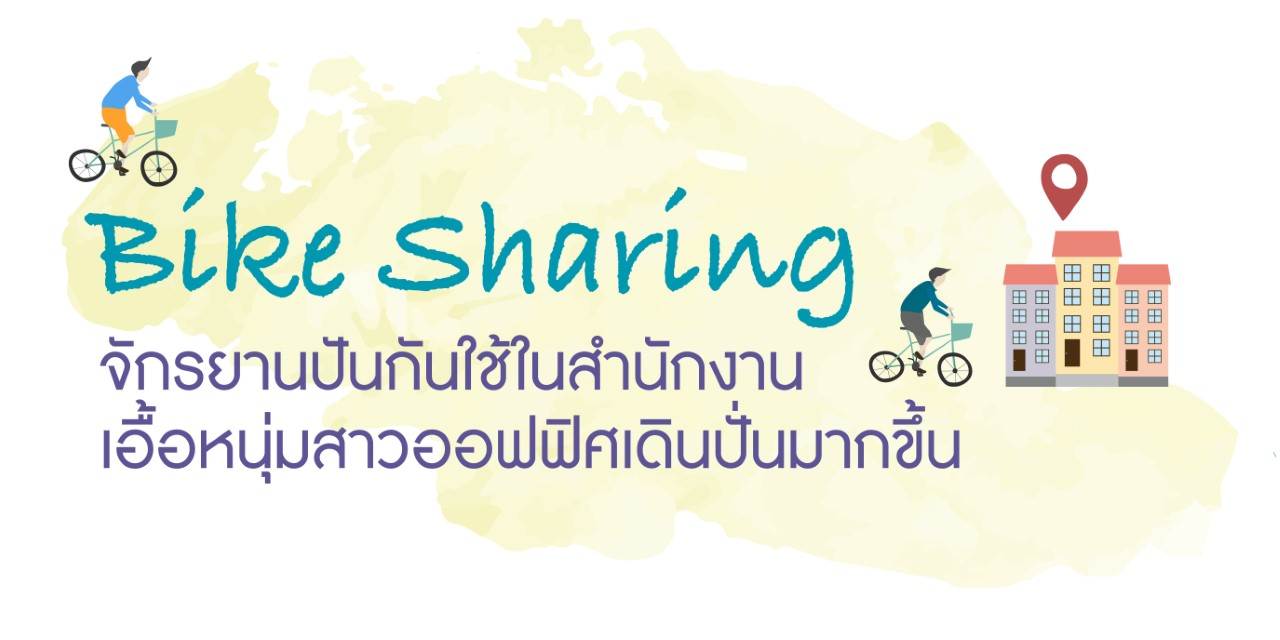 สถาบันผุดไอเดีย Bike Sharing