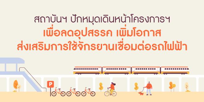 สถาบันฯปักหมุดเดินหน้าโครงการฯเพื่อลดอุปสรรค เพิ่มโอกาส  การใช้จักรยานเชื่อมต่อรถไฟฟ้า