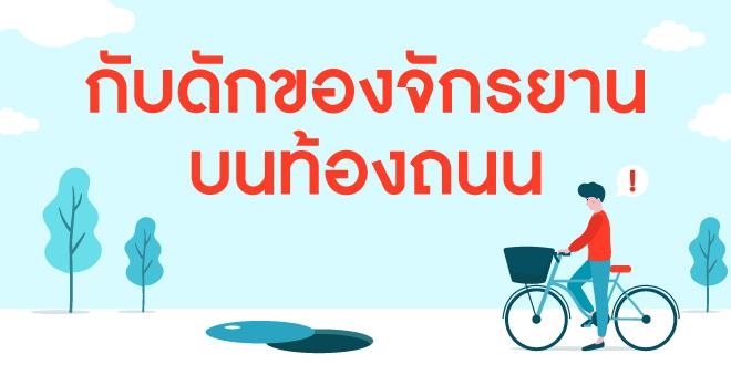 กับดักของจักรยานบนท้องถนน
