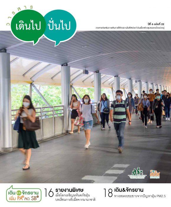 วารสารเดินไป ปั่นไป ฉบับที่ 22