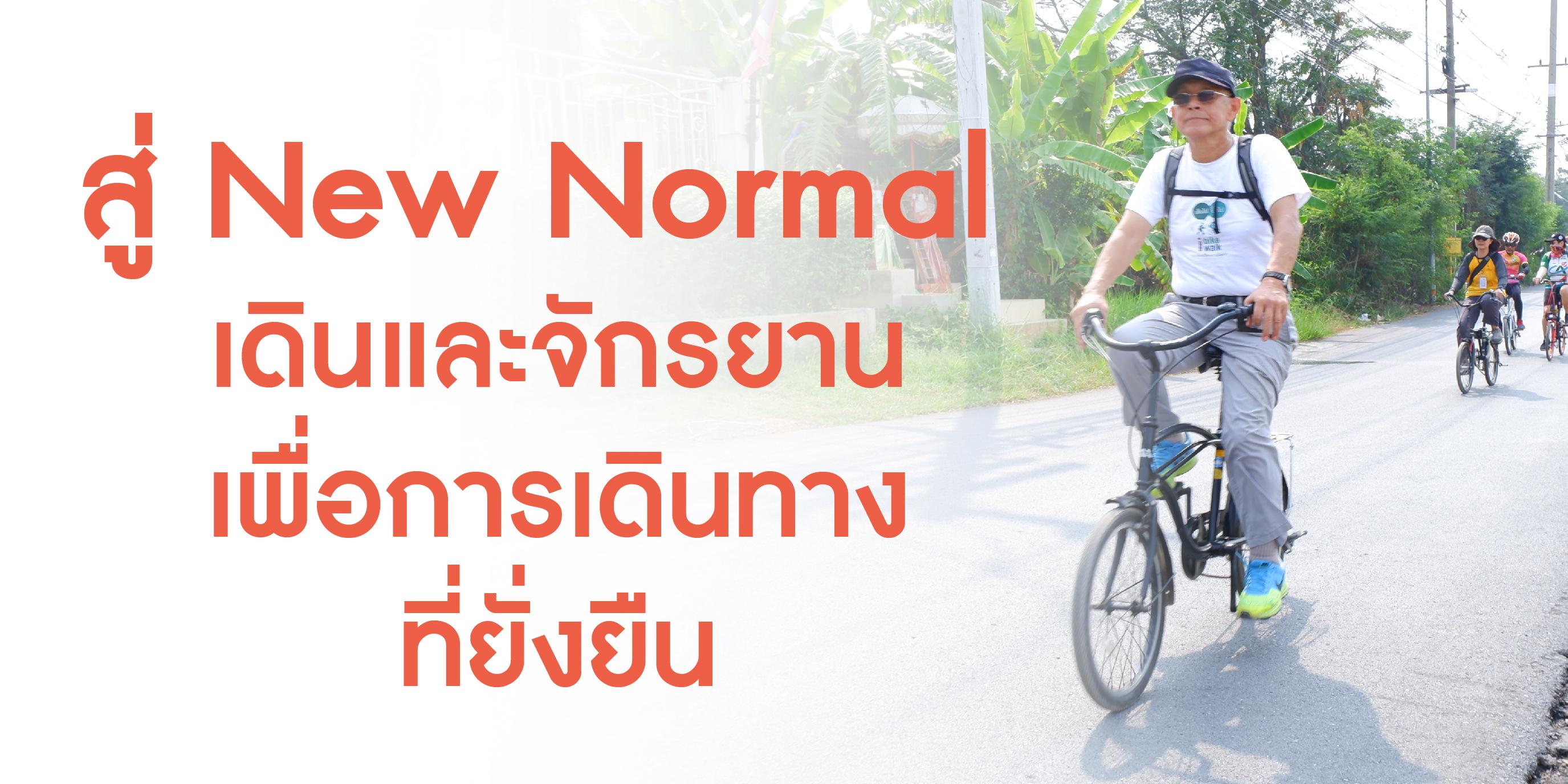 สู่ New Normal  เดินและจักรยานเพื่อการเดินทางที่ยั่งยืน