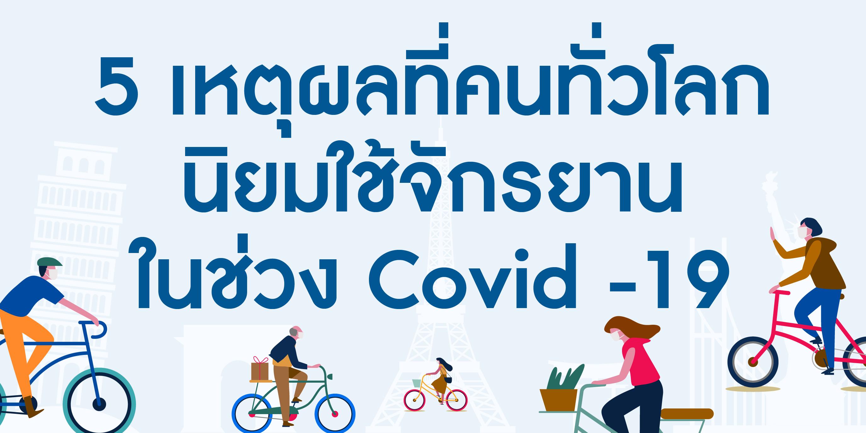 5 เหตุผลที่คนทั่วโลกนิยมใช้จักรยานในช่วง Covid -19