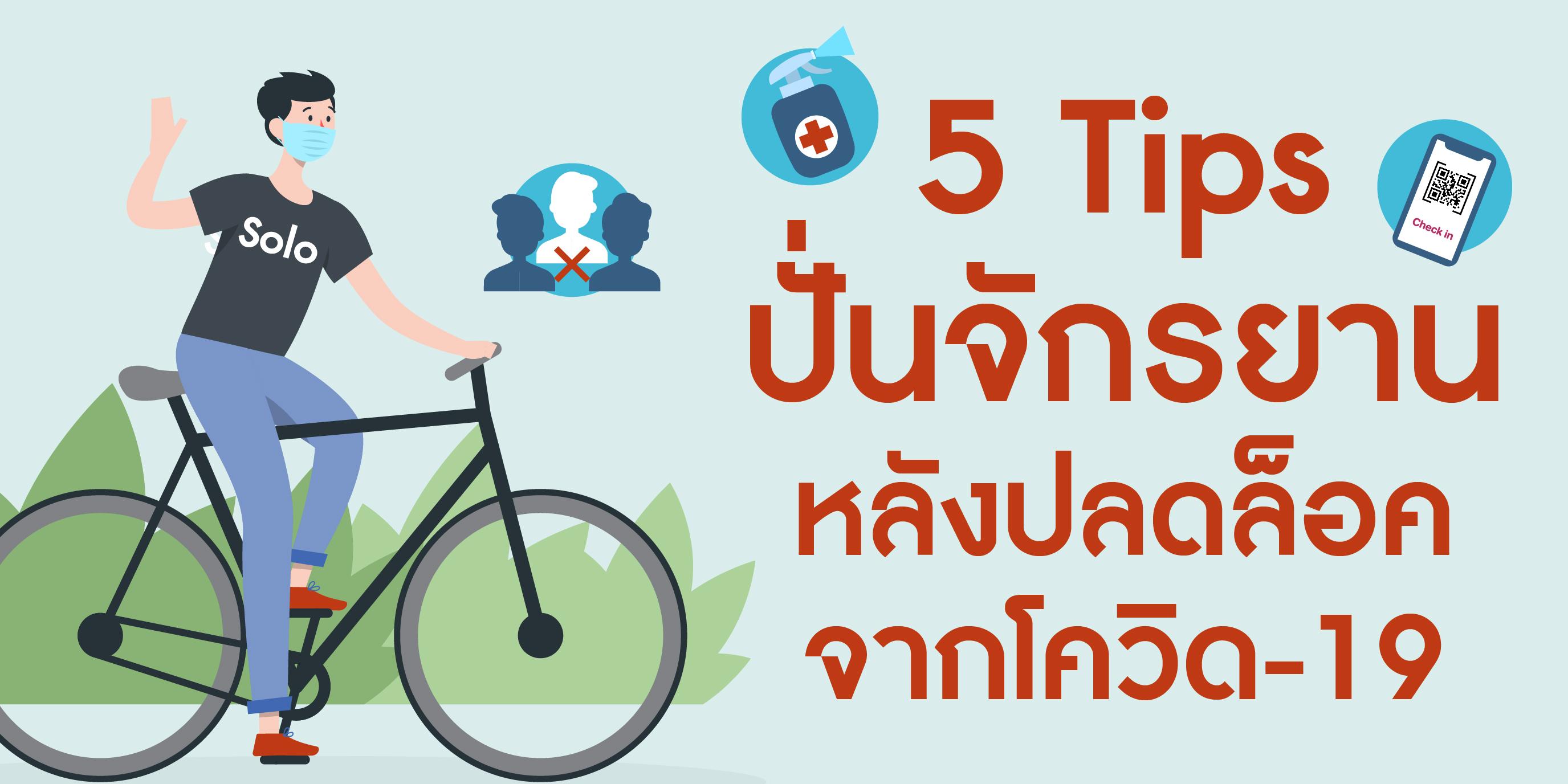 5Tips ปั่นจักรยานหลังปลดล็อคจากโควิด-19