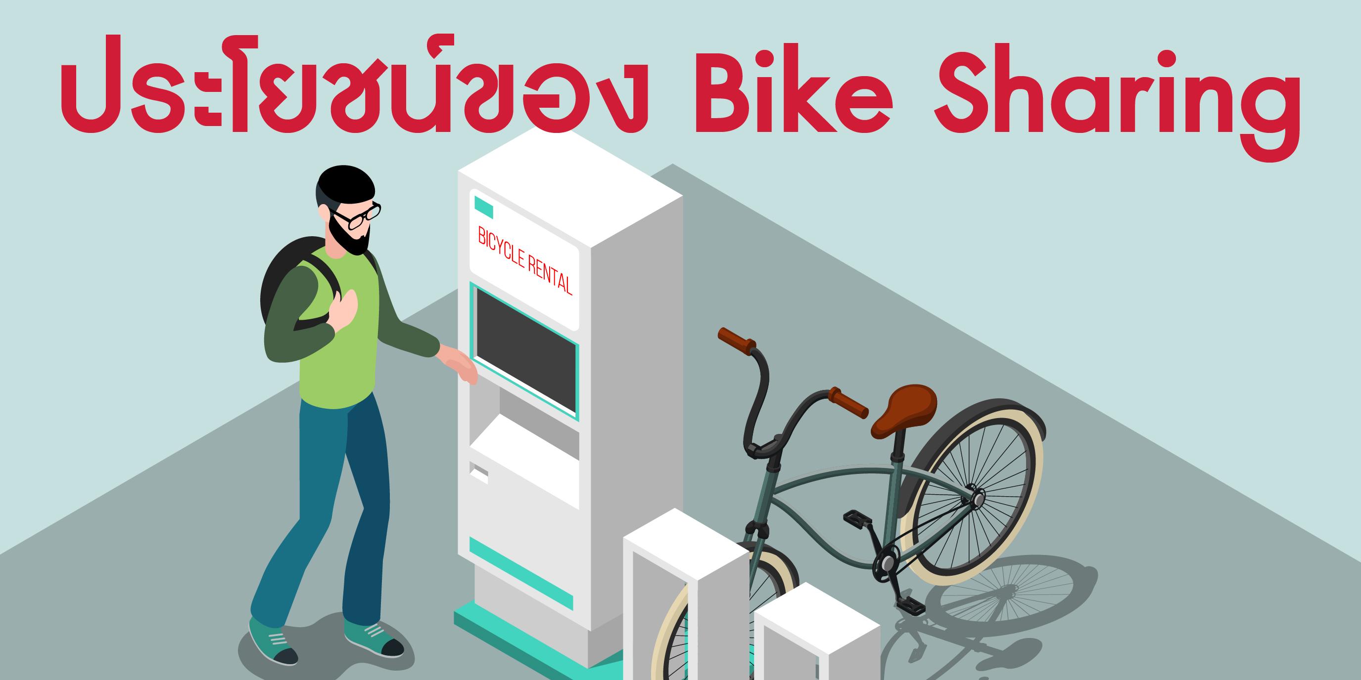 ประโยชน์ของ Bike Sharing