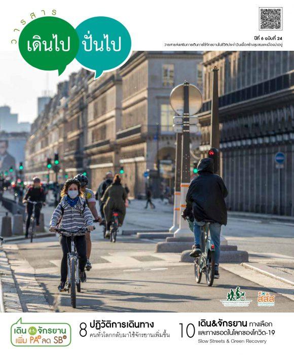 วารสารเดินไป ปั่นไป ฉบับที่ 24