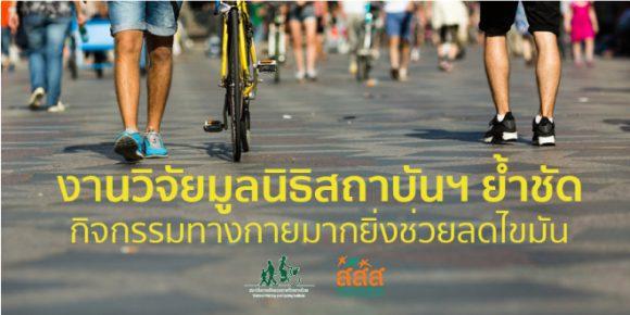 งานวิจัยมูลนิธิสถาบันการเดินและการจักรยานไทย ย้ำชัด กิจกรรมทางกายมากยิ่งช่วยลดไขมันในเลือด