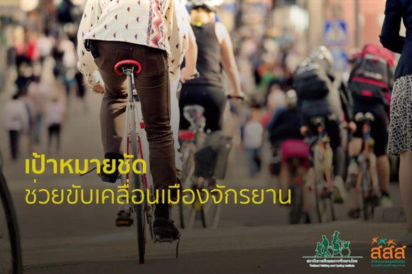 เป้าหมายชัด ช่วยขับเคลื่อนเมืองจักรยาน
